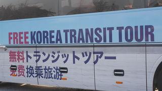 仁川国際空港 トランジットツアー