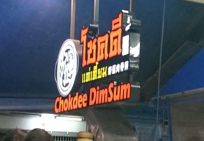 Chokdee Dim Sum