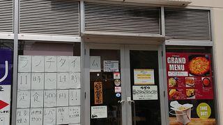 マグマ タンタンメン 中山店
