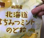 コープさっぽろ (しがイースト店)