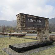 水分峠から熊本県一の宮を結ぶ国道11号線を進んだところにあり、山と高原が織りなす絶景ロードが続くドライブの中継点です。