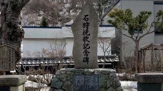 石狩挽歌記念碑