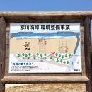 寒川豊岡海浜公園ふれあいビーチ