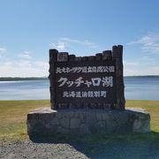 自然豊かな最北の湖