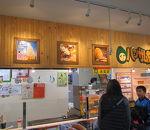 ハンサム食堂 伊達観光物産館道の駅店
