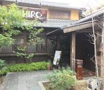 ヒロコーヒー 西宮北口店