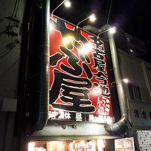 やぶ屋 大須店