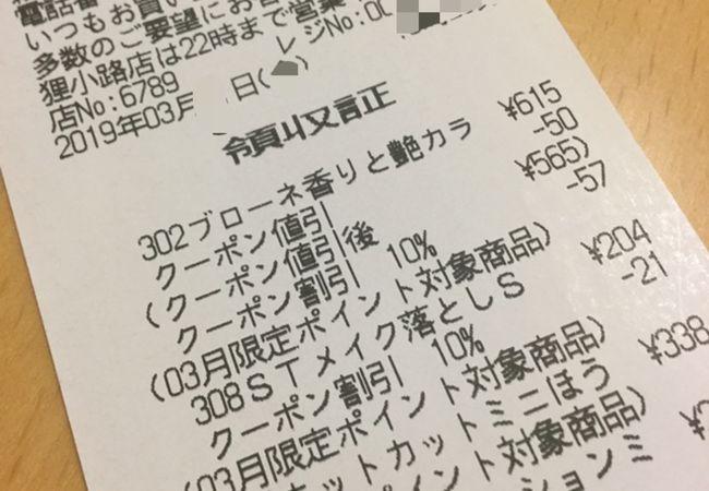 マツモトキヨシ (札幌狸小路店)