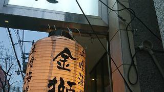 立喰酒場 金獅子 西中島南方店