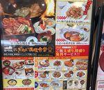 にぎわい満腹食堂 掛川PA(上り線)店