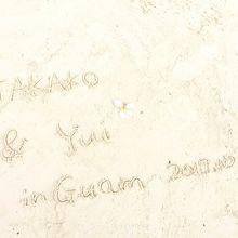 綺麗な砂に。