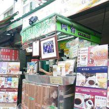 阿智喝茶 (酸梅湯創始老店)