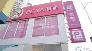 POYA宝雅 (高雄新田店)