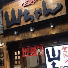 世界の山ちゃん 錦三大津店