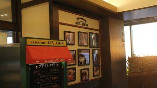 ブラッスリーオザミ 東京スカイツリータウン・ソラマチ店