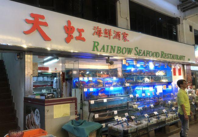 天虹海鮮酒家