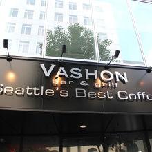 ヴァション/シアトルズベストコーヒー 芝公園店