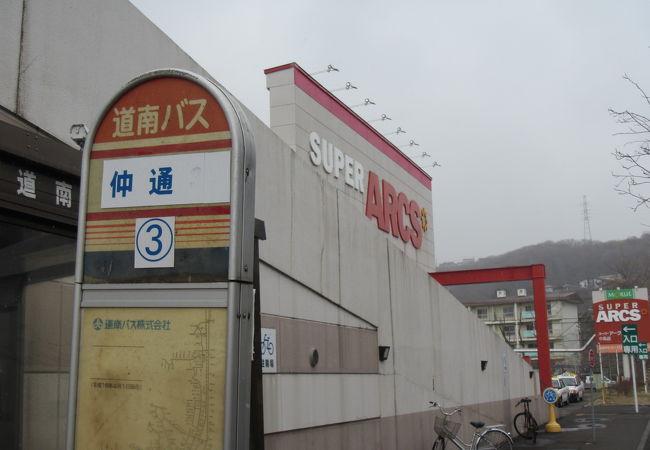 スーパーアークス (中島店)