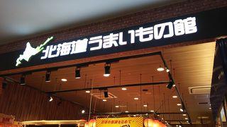 北海道うまいもの館 ららぽーと立川立飛店