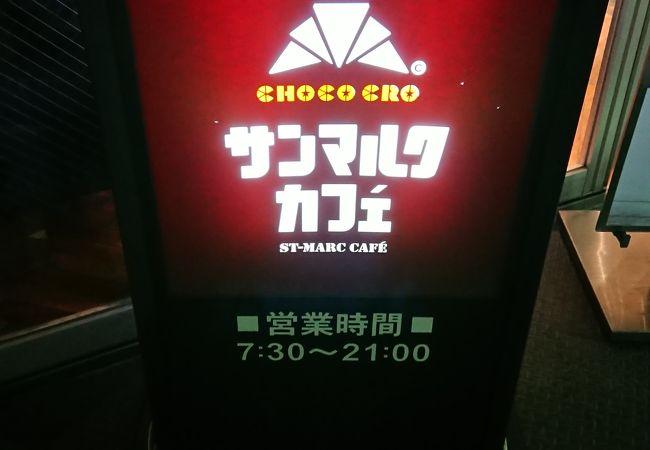 サンマルクカフェ 埼玉川口そごう店