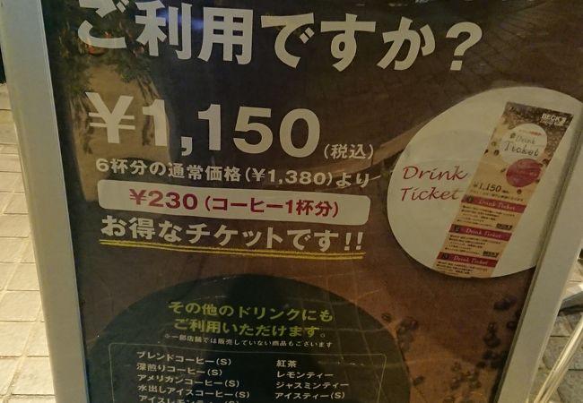 ベックスコーヒーショップ 松戸店
