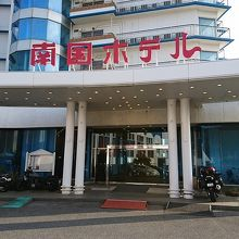 南国ホテル(伊東園ホテルズ)