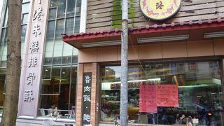 下港米糕排骨酥 (永和店)