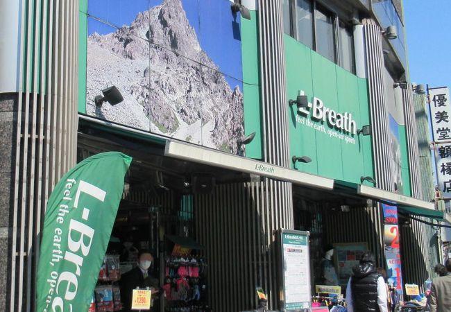 L-Breath 御茶ノ水店