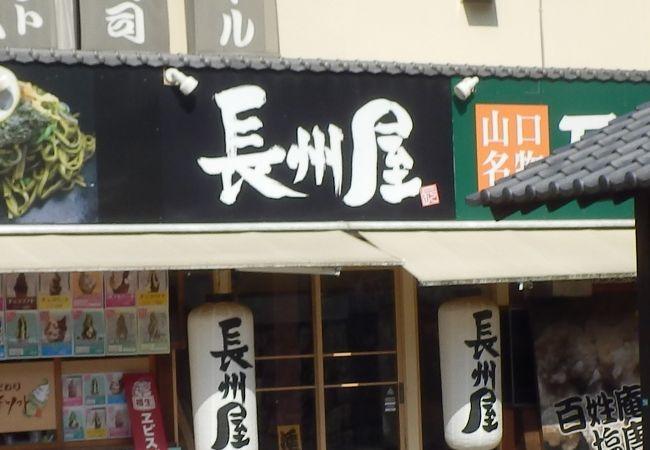長州屋 錦帯橋店