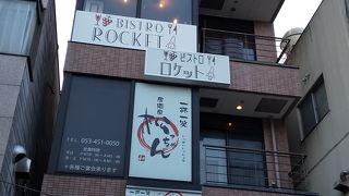 ビストロ ロケット