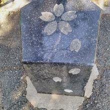 桜の名所百選の石碑