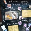 写真:戸塚バルスタイル Pakino