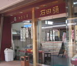 石田弥菓子店
