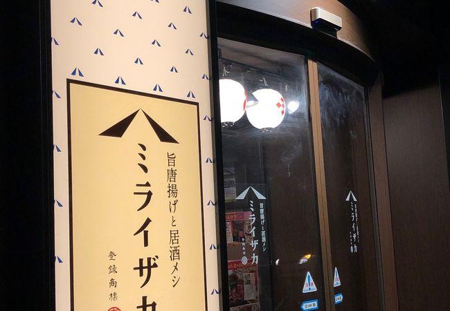 旨唐揚げと居酒メシ ミライザカ 湯田温泉店