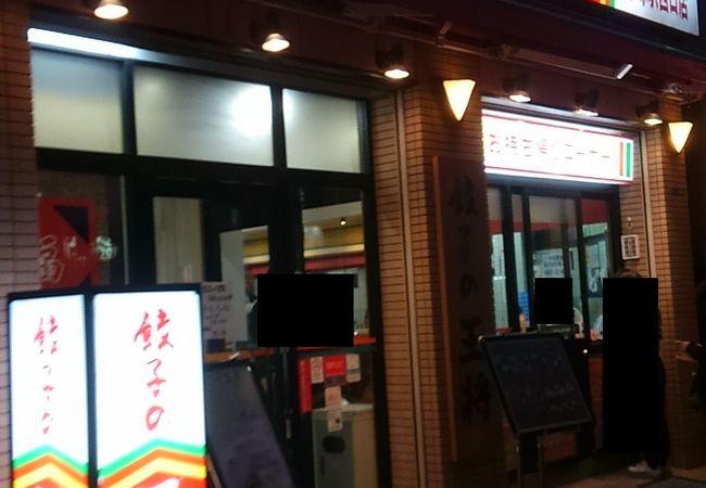 餃子の王将 平塚駅西口店
