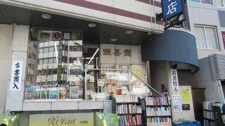 源喜堂書店