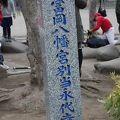 写真:永代寺跡