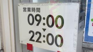 サッポロドラッグストアー(麻生北35条店)