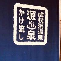 虎杖浜温泉 湯元ほくよう 写真