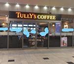 タリーズコーヒー 武蔵小杉店