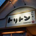 写真:回転寿し トリトン 札幌厚別店