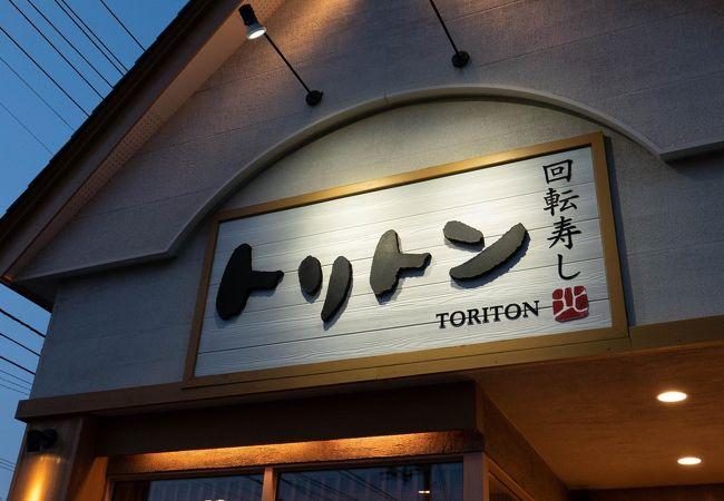 回転寿し トリトン 札幌厚別店