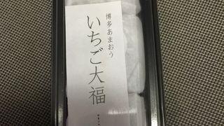 萬年家 福岡空港店