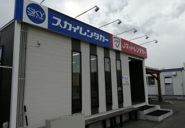 スカイレンタカー (新千歳空港営業所)