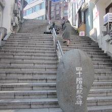40階段文化観光テーマ通り