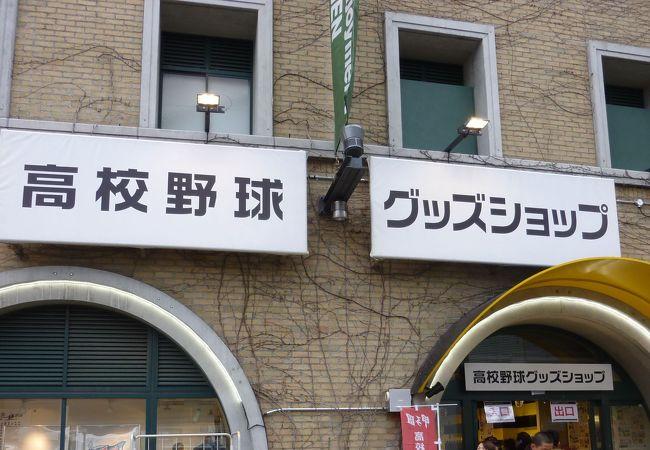 阪神タイガースショップ (阪神甲子園球場店)