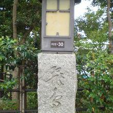 飛鳥山公園の燈籠です。江戸時代からの歴史を灯す文化の証です。