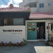 壺屋やちむん通りにある可愛いお店