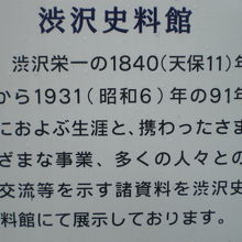 渋沢資料館の入口の案内です。渋沢栄一の邸宅も残されています。