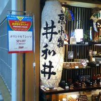 京小物 井和井 (成田空港店)